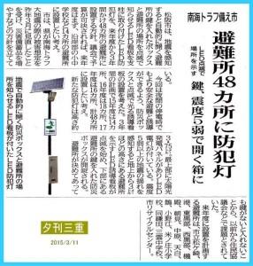 夕刊三重 2015年3月11日