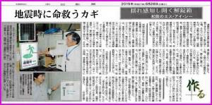中日新聞 2015年6月28日