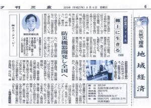 夕刊三重 2015年9月4日
