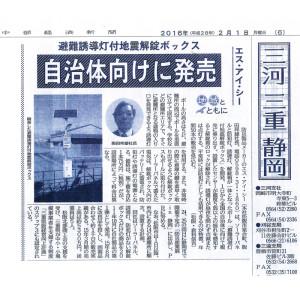 中部経済新聞 2016年2月1日