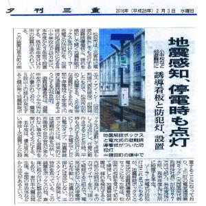夕刊三重 2016年2月3日