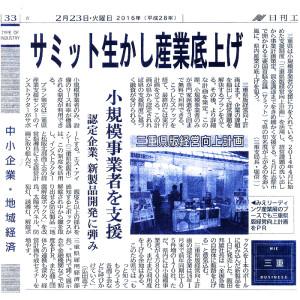 日刊工業新聞 2016年2月23日