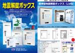 地震解錠ボックスカタログデータ