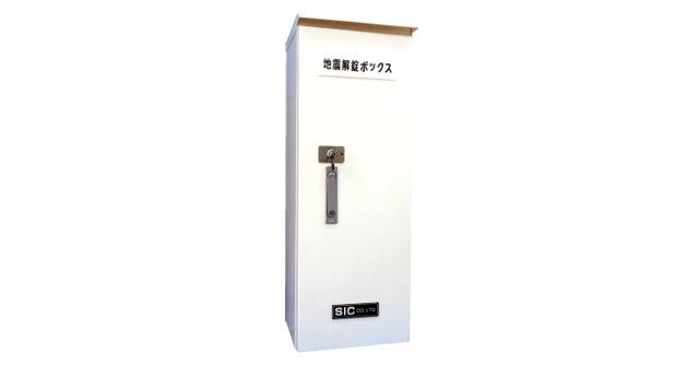 大型 地震解錠ボックス(LH型)