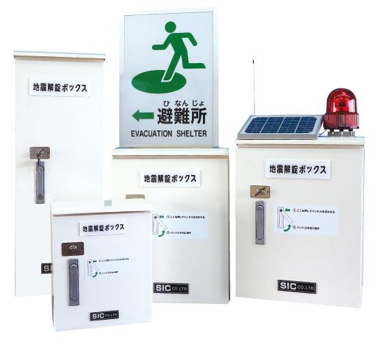 地震解錠ボックス