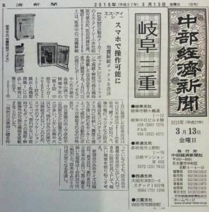 中部経済新聞 2015年3月13日