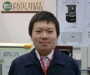 防災機器事業部 小田切 勝重