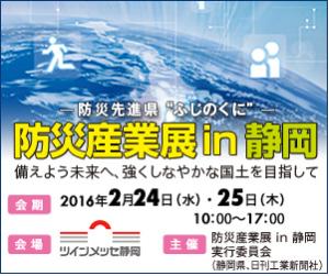静岡防災産業展 ロゴ
