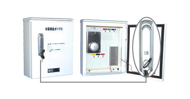 小型 地震解錠ボックス(LCB型)