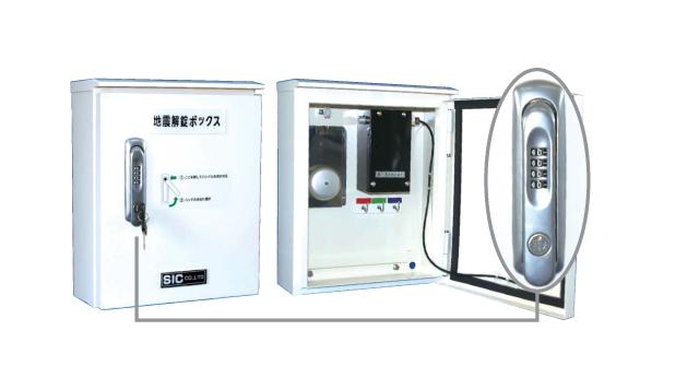 小型 地震解錠ボックス(LCD型)
